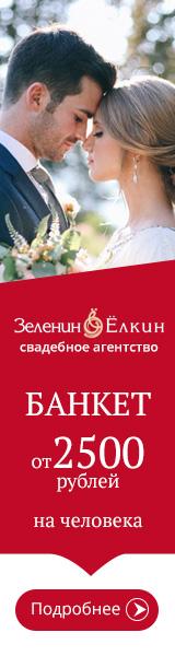 Свадьба под ключ от свадебного агентства Зеленин и Елкин