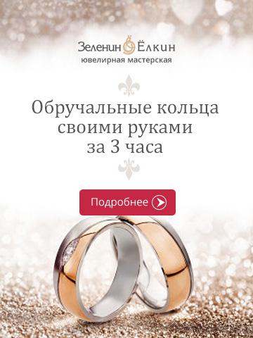 Обручальные кольца своими руками в ювелирной мастерской Зеленин и Елкин
