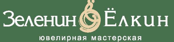 Лого ювелирной мастерской Зеленин и Елкин в Москве