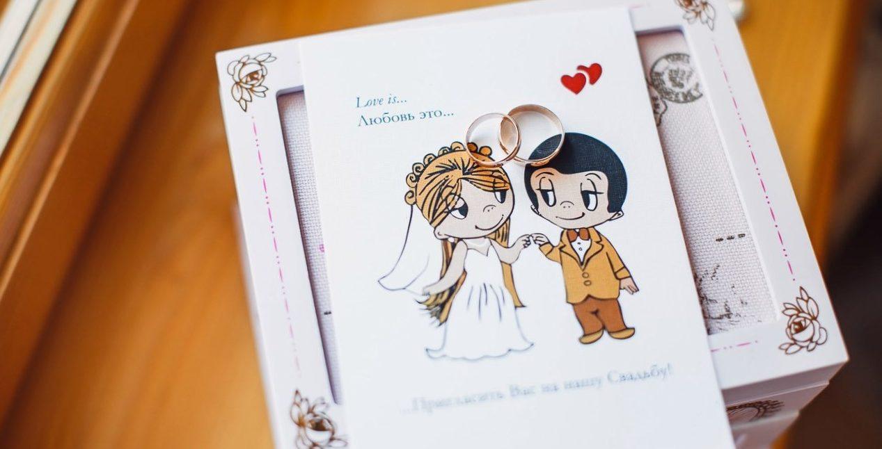 Приглашения на свадьбу в стиле Love is